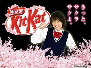 KitKat_sakura2008.jpg